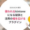 利用者様向けkintoneセミナー資料(2019/4/24@東京)