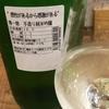 【感性があるから感激がある】國香 傳一郎、純米吟醸生酒の味。