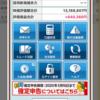 【評価額】13,188,807円(+123,089円)