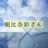 朝比奈彩さんの骨格タイプはナチュラルかな【名古屋の骨格タイプ診断KHROMA】