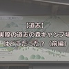 【道志】実際の道志の森キャンプ場はどうだった?(前編)