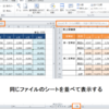 【Excel】 同一ファイルの複数シートを並べて表示する方法