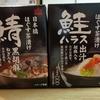 日本橋で買った美味しいもの