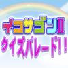 【伝説のクイズ番組!ヘキサゴン復活?!】イコサゴン2クイズパレード参加者募集!