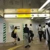 秋葉原駅、閉店したBECKSの後釜はスタバ、7月中旬開店