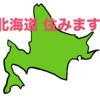 この度、北海道に移住することになりました。