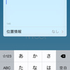 iOS 7 標準の SNS に投稿するダイアログを表示する