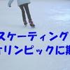 スケート初心者の注意点4つとスケートに目覚めた話【オリンピックいきます】