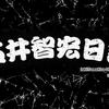 石井智宏日記がおつまみ日記になっている