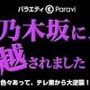【新番組】「乃木坂に、越されました 〜AKB48、色々あってテレ東からの大逆襲!〜」