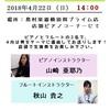 【4/22】インストラクターによる店頭コンサートのお知らせ