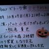 世田谷区野沢2「bar closed」