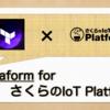 「Terraform for さくらのIoT Platform」作りましたー!