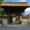 鎌倉街道を歩く 中道その6 池袋から川口