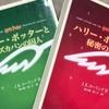 冬休みの読書計画(仮)
