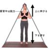 肩こり解消のために知っておきたい「3ステップで良い姿勢を作る方法」