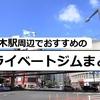 【パーソナルジム】六本木駅の近くでおすすめプライベートジムまとめ。女性限定のMMMでのダイエットからトレーナー、安いかの比較まで