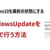 【Windows10を最新に】WindowsUpdateを手動で行う方法