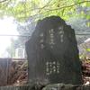 石川章の句碑・歌碑発見