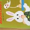 絵本『おばけのてんぷら』は4歳の娘のお気に入り