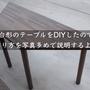 台形のテーブルをDIYしたので作り方を写真多めで説明するよ!