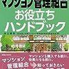 【読書】運営からトラブル解決までマンション管理組合お役立ちハンドブック