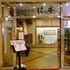 【オススメ5店】呉(広島)にある釜飯が人気のお店