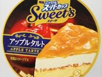 スーパーカップ「スイーツ」アップルタルトが美味しい。1つの「スイーツ」として完成している美味しいアイス!