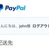 DjangoサイトにPayPal決済を導入する 備忘録