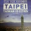【韓国語】THIS IS TAIPEI