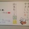 2014/08/29 part2 山本有三記念館