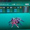 【スパロボX攻略】焔龍號(サラマンディーネ)15段階改造機体性能&Lv99ステータスとダメージ検証【サラ子】