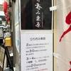 【閉店】町田駅『立ち呑み 栗原』酒屋が経営する日本酒バー!1時間1000円のセルフ飲み放題がオススメです。