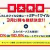【モッピー】JAL ドリームキャンペーン3月も継続決定!