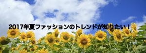 【2017年夏ファッション】20〜30代向けメンズの流行トレンドをチェック!