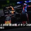 【ネタバレアリ】F1 2019 メキシコGP決勝を観た話。