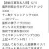 イヴとブラマジガール高騰キタ━(゚∀゚)━! ってか色々高騰している!! 12/15~12/17 20thシークレット高騰 備忘録
