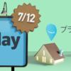Amazon 「プライム会員限定Prime Day」まであと3日!本日のテーマは「アウトドア&パーティ」!モンベルもお買い得