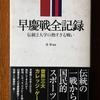 これは素晴らしい!新刊「早慶戦全記録」