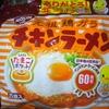 日清 チキンラーメン(袋麺) 321−17/5円