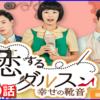 韓国ドラマ-恋するダルスン-あらすじ127話~129話(最終回ネタバレ)-最終回まで感想付き