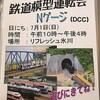 渋谷で公開運転会のお知らせ