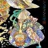 「アインシュタインの怪物」1巻(宮永龍)ケモミミの魔女とアンデッドになった青年の冒険物語