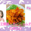 ~韓国料理最高~お家で簡単!ヤンニョムチキンの作り方 (ミニミニ韓国語講座あり)