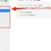iTunes12.7でipaをインストールできなくなったので別の方法を探してみた