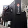 【オススメ5店】品川・目黒・田町・浜松町・五反田(東京)にあるラーメンが人気のお店