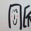 今日の漢字365