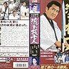 【映画感想】『流れ板七人』(1997) / 松方弘樹が演じる普通の中年男性