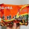 【台湾】牛肉麺のインスタントラーメン!香辣牛肉湯麺