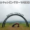 レンタルキャンピングカーで北海道9日間の旅2020【7】タウシュベツ川橋梁、ナイタイテラス、三国峠